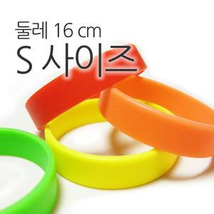 S사이즈 실리콘팔찌 (유아~어린이 추천)