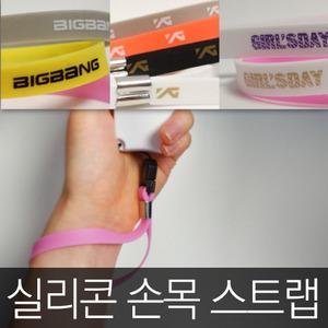 실리콘 손목 스트랩 (손목 끈)