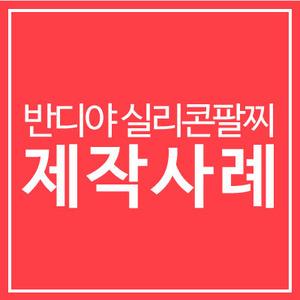 """""""제작사례"""" 로 알아보는 반디야 실리콘팔찌 :)"""